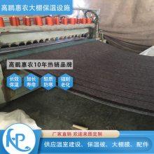 太仓温室保温被品质质量