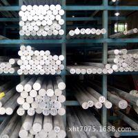 供应7022铝合金棒 7075铝合金棒 7075铝合金棒生产厂家