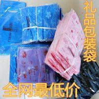 地摊必备精品包装带塑料包装袋每带100张 小礼品的袋子批发