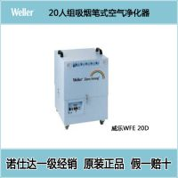 威乐空气净化器 WFE 20D空气净化器 20人组净化器 烟雾净化系统