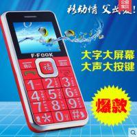 F-FOOK/福中福 F669老人手机大字大声直板老人机老年机超长待机