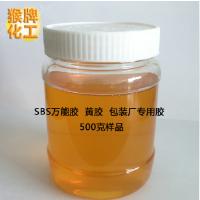 厂家直供SBS型万能胶,黄胶 包装厂专用胶500ml样品 固化快