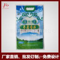 厂家定制 2.5KG大米真空塑料包装袋 透明手提袋