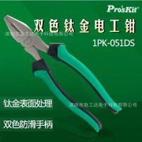 台湾宝工Pro'skit 1PK-051DS/1PK-052DS 双色钛金电工鉗 老虎鉗