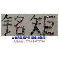 台资台湾银触点大电流微动开关3A通过UL认证小中型微动行程开关