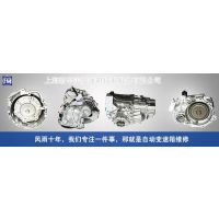 上海新孚美变速箱入围中国十大汽车再制造