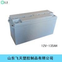 蓄电池外壳 储能电池外壳 SP12-135AH 电池外壳生产厂家