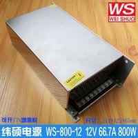 纬硕12V66A开关电源 12V800W开关电源 马达电源 厂家直销