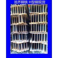现货供应 常规Q235B鞍钢热轧H型钢 100*100-600*300全部国标 欢迎来电洽谈