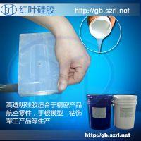 1:1配比双组份加成型环保硅胶