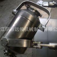 远俊机械厂家热销干粉50L三维混合机混料机搅拌机物美价廉