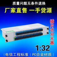1分32光分路器1比32分光器插片式插卡式电信级分纤箱1分32插片式