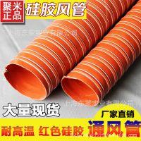 高温风管,高温软管专业厂家 红色硅胶风管,红色管