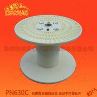 线轴制造商专业生产630abs塑料线轴、各种塑料电缆绕线盘规格