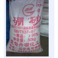 柳州低价供应95%硼砂 新晟牌子硼砂价格 硼砂有哪些作用