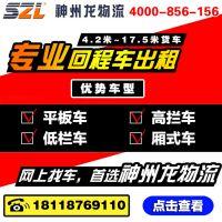 龙岗包车到湖北咸宁13米挂车出租、17米平板车拖头出租