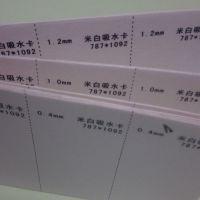 宏飞牌1.2MM本白吸水纸杯垫纸香片纸饼盒垫纸卡片纸低价厂家供应