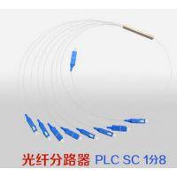 长期供应微型PLC分光器1分8微分光纤分路器SC迷你钢管试0.9裸纤