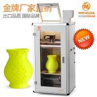 厂家直销工业级FDM3D打印机花瓶设计专用3D打印机