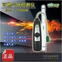 成都DY8800B可燃气体检测仪 数字万用表厂家批发价格