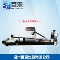摩擦色牢度测试仪GB/T 5712标准