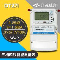 江苏林洋DTZ71三相四线智能电能表|林洋智能电能表|买电表就到社为表计网