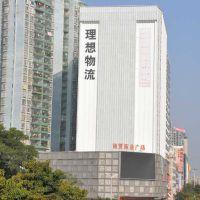 中港物流包税进口理想物流内部大PK