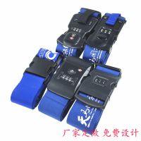 行李绳厂家定做可印字捆绑万向轮拉杆旅行箱包加固箱子涤纶行李带