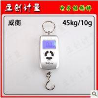 广州威衡电子吊钩秤手提秤45公斤/10克精度自动转换