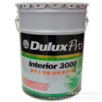 多乐士专业墙面漆 3000型 多乐士内墙乳胶漆20L 工程漆 环保涂料