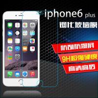 iphone6钢化玻璃膜批发苹果6手机防爆膜4.7寸贴膜保护膜一件代发