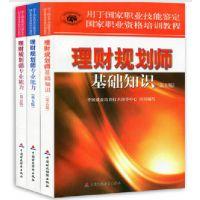 国家职业资格培训教程考试教材书 现2015年书籍教材教辅考试类中