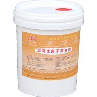 供应金润混凝土着色剂(离子型)