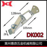 DK全系列搭扣,铁质、不锈钢201/304/316,现货供应。并可根据客户要求材质和尺寸定做生产