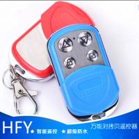 新款防水金属对拷无线遥控器 通用门禁、门控控制无线遥控手柄