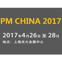 2017上海国际粉末冶金工业展览会暨会议(PM CHINA)