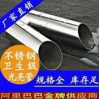 厂家直销食品级304不锈钢水管 双卡压式不锈钢水管DN32现货批发