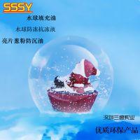 圣诞礼品SSSY水晶球填充油,水晶球填充液西南地区厂家直销
