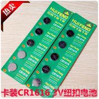厂家直销精装 CR1616纽扣电池 钮扣小电池 3V扣式电池批发促销价