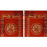 七言龙凤手写春联2.1*39cm红纸万年红空白瓦当春节对联纸批发