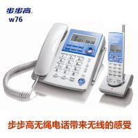 批发步步高 W76模拟无绳电话清晰来电显示别墅家用无绳电话机