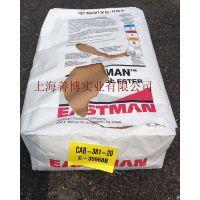 美国伊士曼醋酸丁酸纤维素CAB-551-0.01高丁酰基含量低粘度