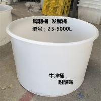 东陵区800L塑料pe敞口圆桶 新城子发酵罐搅拌桶 圆桶 圆型食品桶