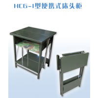 HCG-I 便携式床头柜 型号:HCG-I