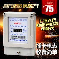 上海人民机电 单相预付费电表插卡电能表IC卡磁卡电表 智能电度表