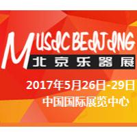 2017第二十六届中国国际专业音响、灯光、乐器及技术展览会(乐器展)