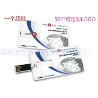防水优盘 卡片式U盘 超薄名片优盘 可定制LOGO 高清彩印 名片u盘