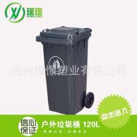 120L环卫垃圾桶学校 广场公园用垃圾桶街道村庄酒店用垃圾桶