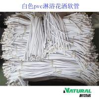 【水暖配件】白色pvc塑料芯塑料螺帽淋浴软管