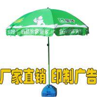 【厂家直销 】正品品质有保证 夏季爆款 可印logo 【厂家直销】印字印logo 晴雨伞 广告
